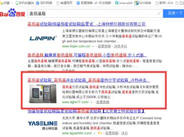 【豪恩仪器】多个网站同时开展关键词优化-seo